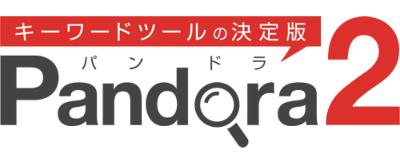 キーワードツール/Pandora2と、娘の姿を通して見るノウハウコレクターさんとの共通点