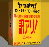 【細かすぎるサポートで1撃35,000円】訳アリ★イリュージョンの実力